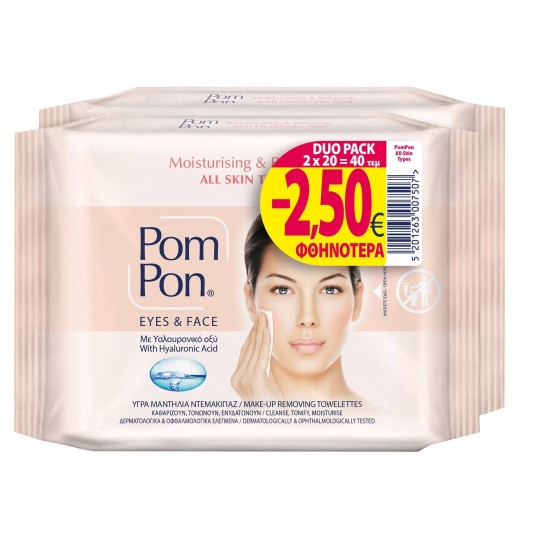 POM PON ΥΓΡΑ ΜΑΝΤΗΛΑΚΙΑ ΝΤΕΜΑΚΙΓΙΑΖ 2x20τεμ. (-2,50E)